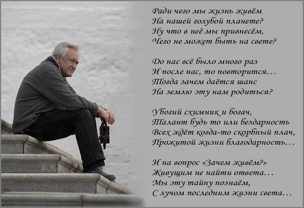 Стихи с сюжетом о жизни
