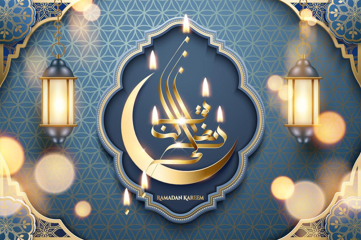 устройте священный месяц рамадан фото нет