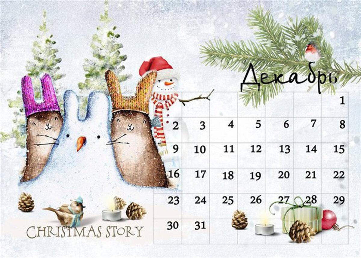 зазорного картинки для календаря на новый год счет