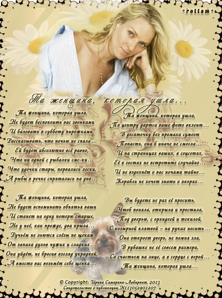 стихи ирины самариной о любви большой и трогательной которым мне было