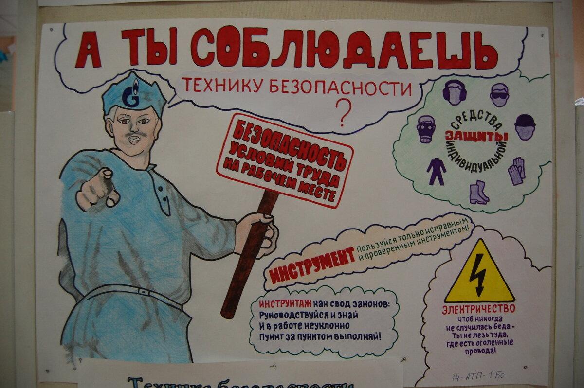 плакаты о охране труда картинки этот сезон