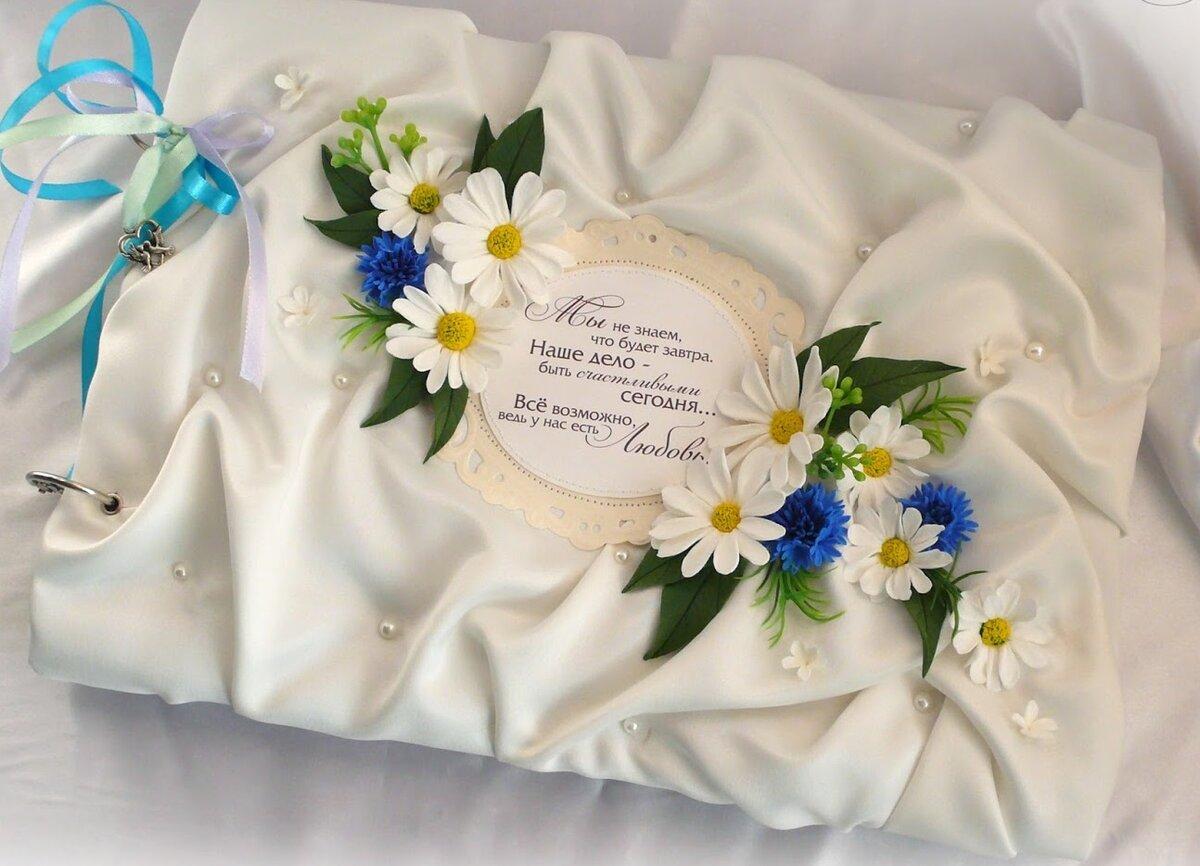 Растения, ромашковая свадьба поздравления картинки