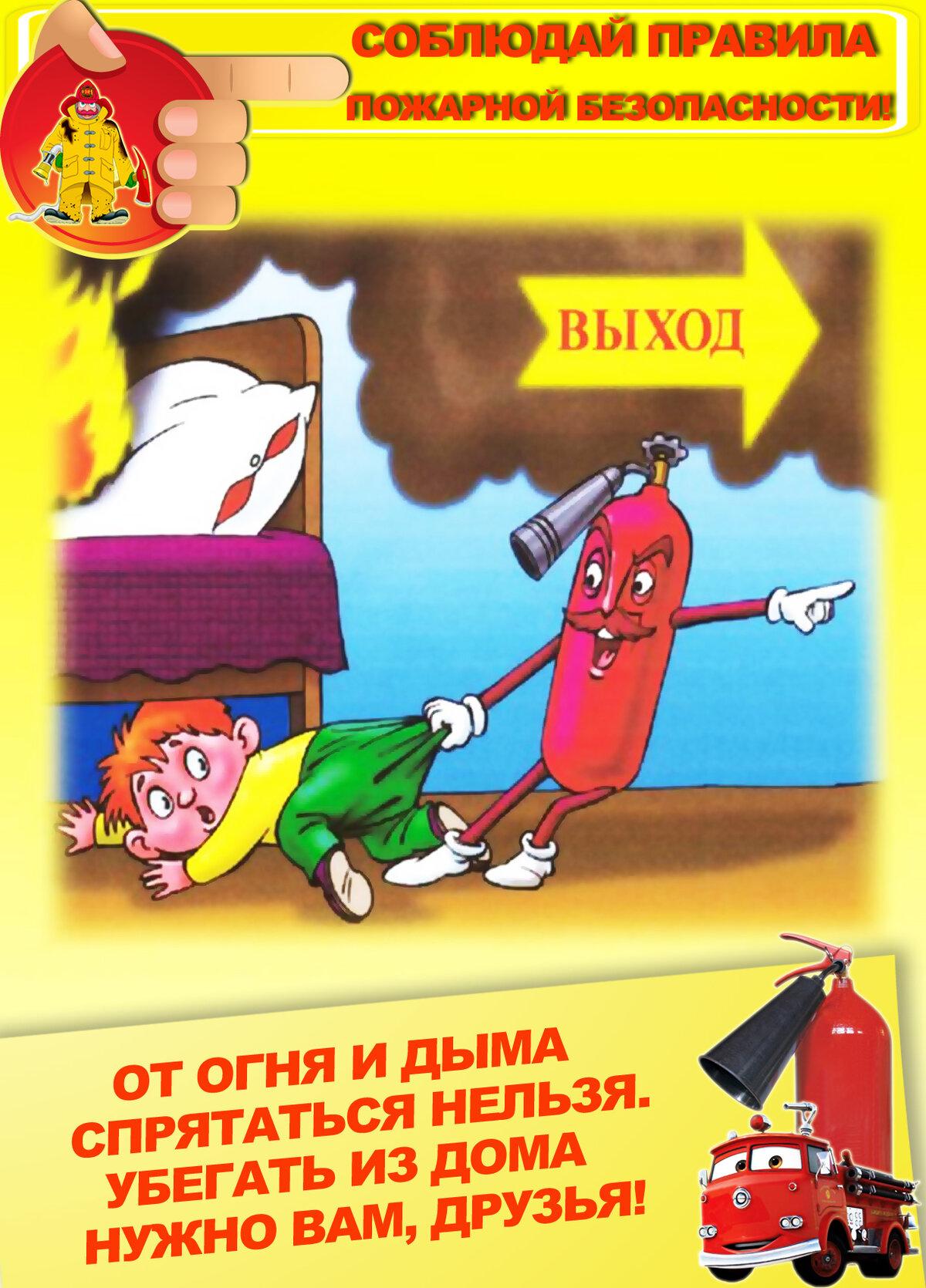 Картинки на тему пожарная безопасность для детей в школу, день недели