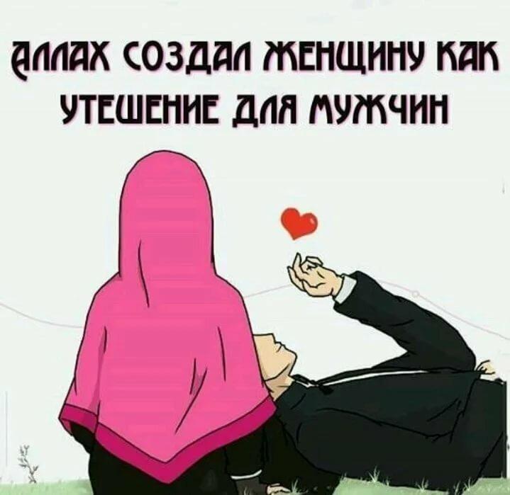 Исламский картинка про любовь мужу