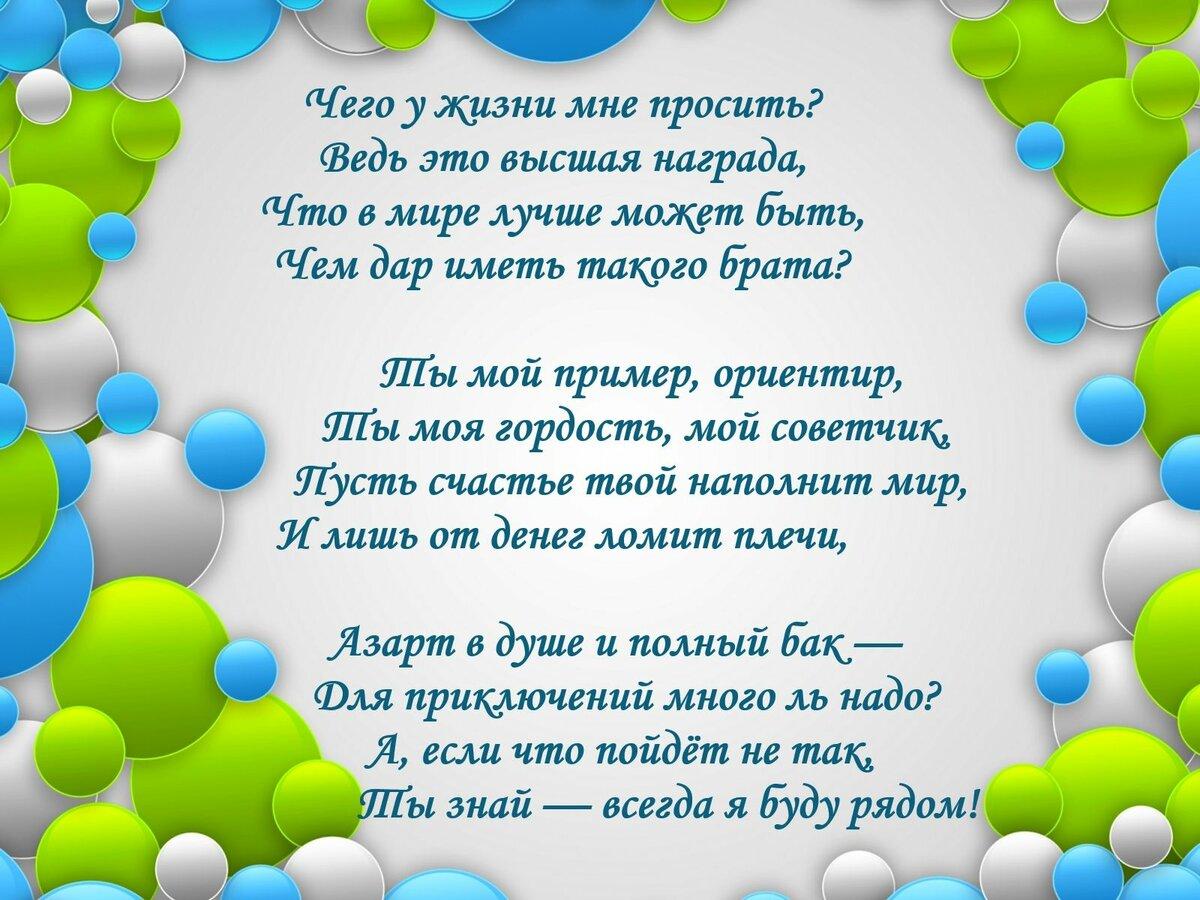 Короткие стихи брату на юбилей