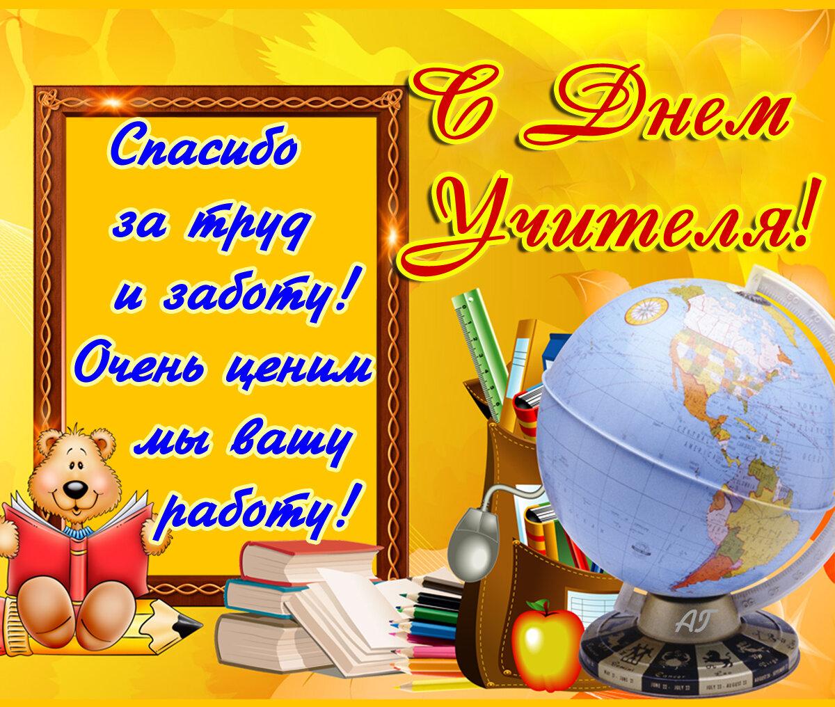 Праздник день учителя картинки