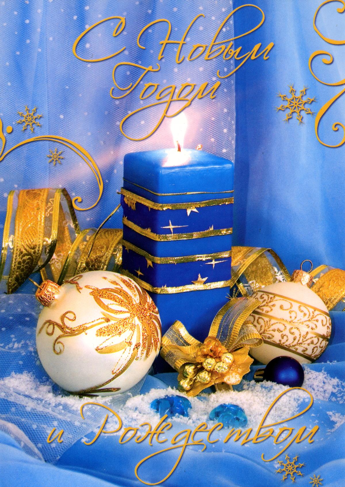 Открытки к новому году и рождеству коллегам