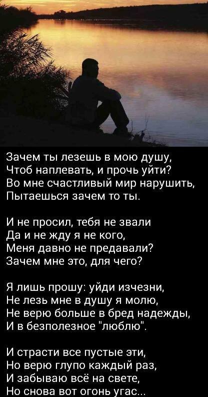 Печальные стихи о любви в картинках