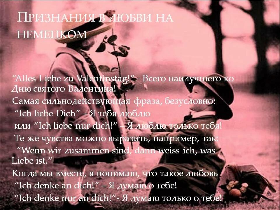 подобный красивые стихи на немецком с переводом о любви наиболее ярких представителей