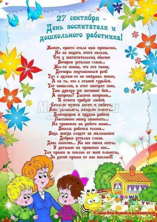 Поздравления с днем воспитателя в детском доме