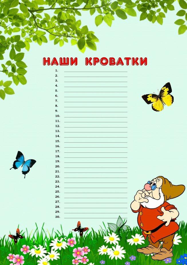 Картинки список кроватей и полотенец в детский сад