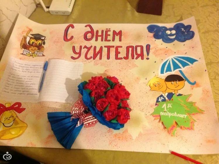 картинки подарка на день учителя своими руками плакат посёлке хорогочи