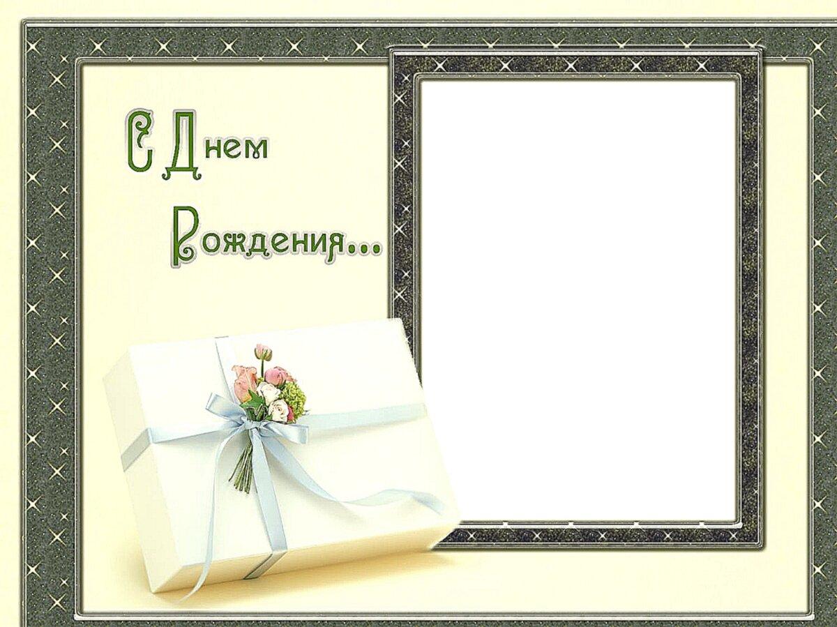 Поздравительные открытки с днем рождения макеты