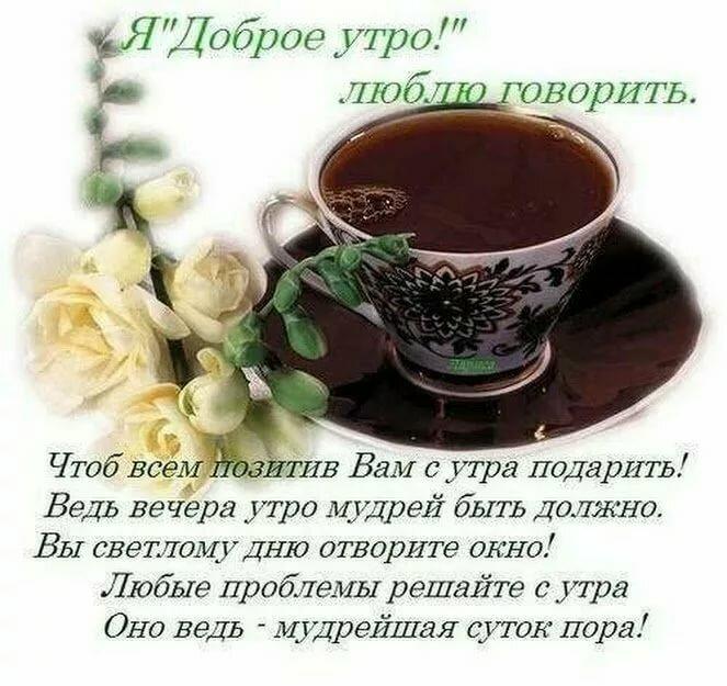 знаменитость открытки со стихами дорогому человеку доброе утро базовые