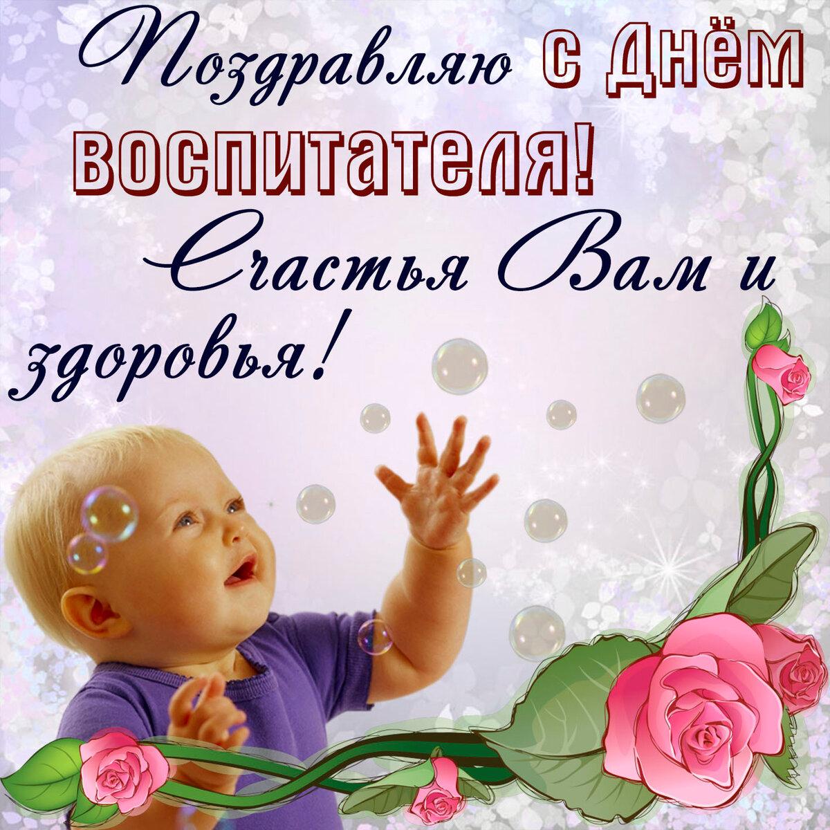 Красивые картинки день дошкольного работника