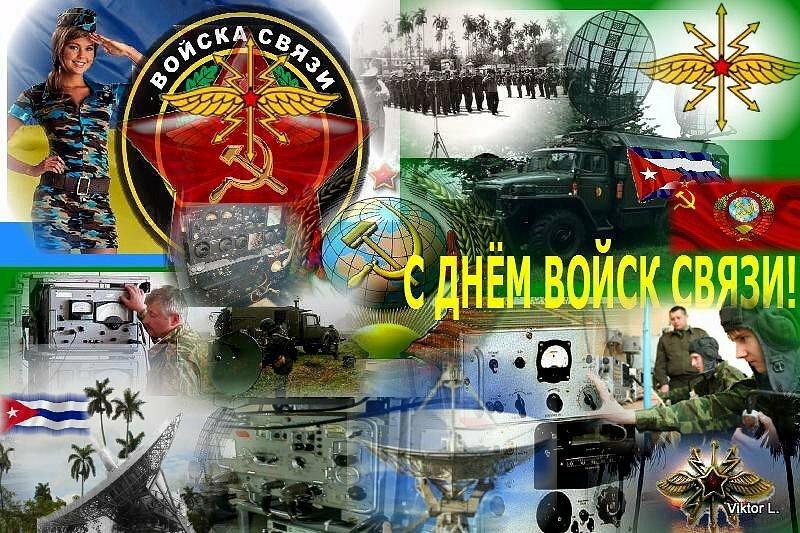 открытки на тему с днем военного связиста эстония намерены