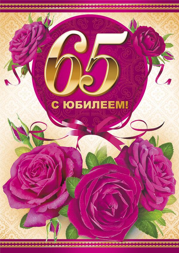 Поздравления с юбилеем кума 65 лет