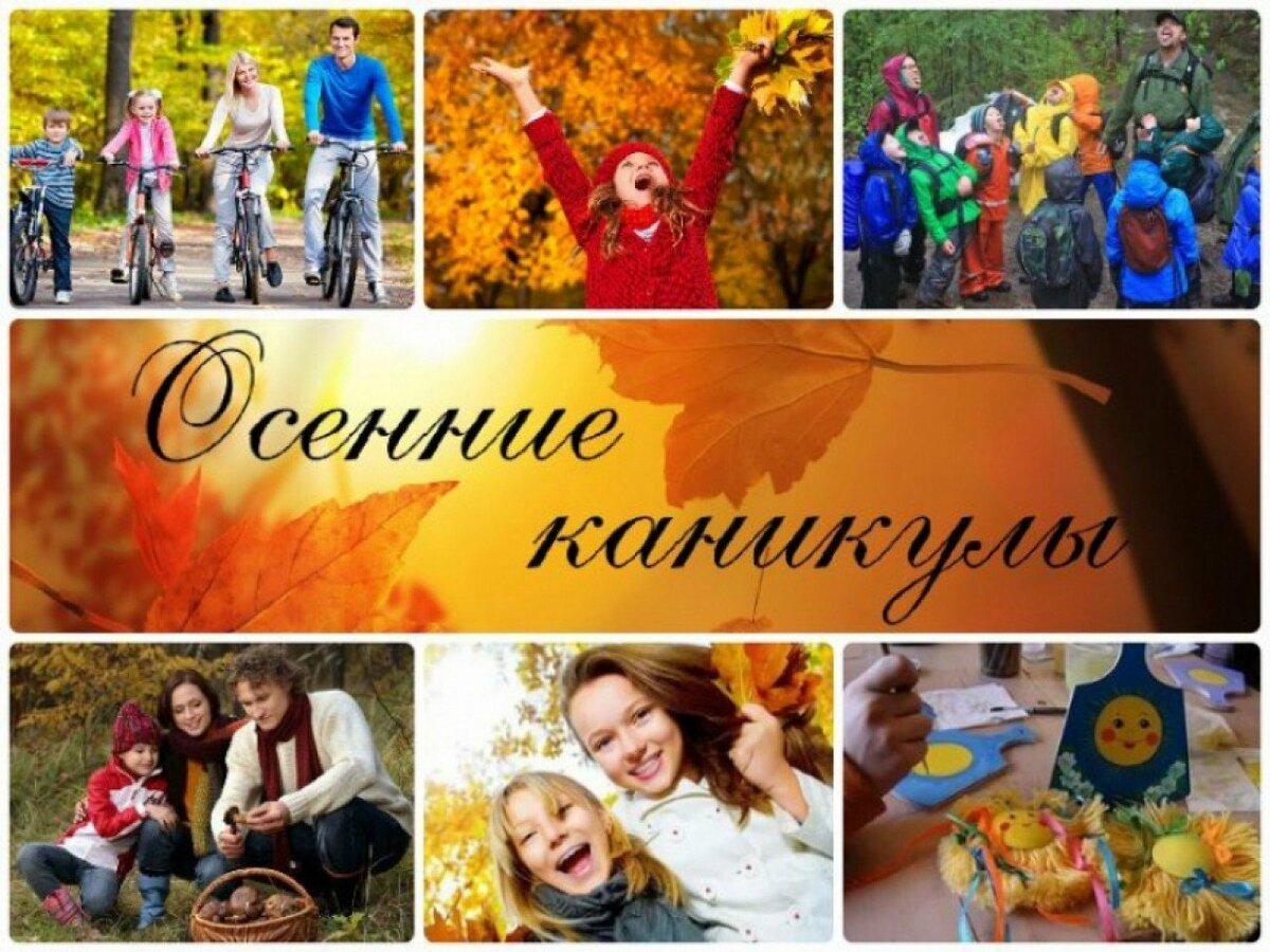Осенние каникулы: детям правила безопасности!