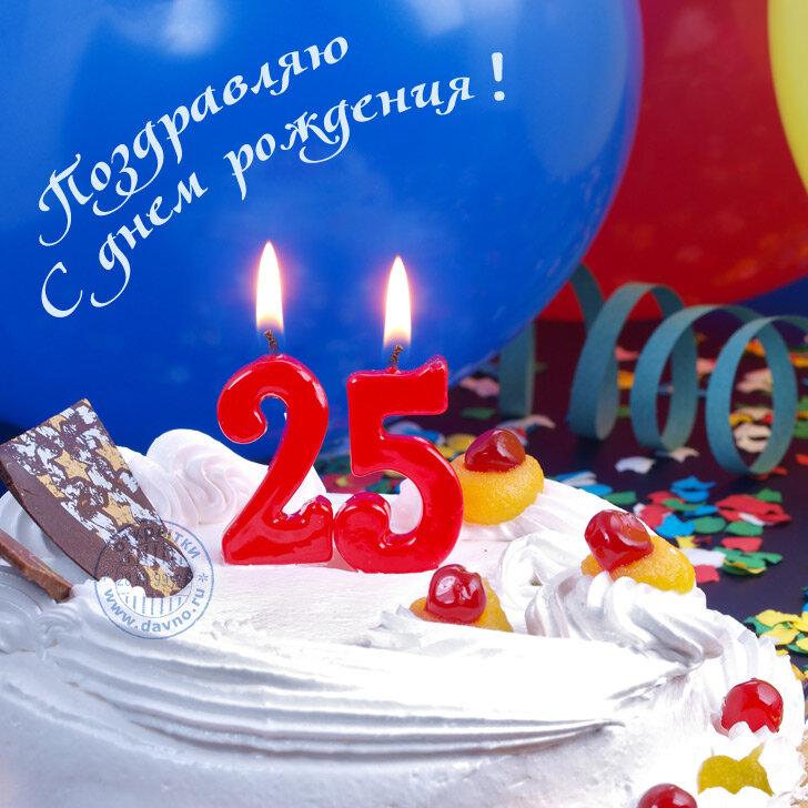 День рождения 25 мужчине открытка
