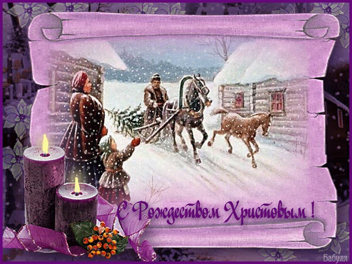 С рождеством старинные открытки гифки