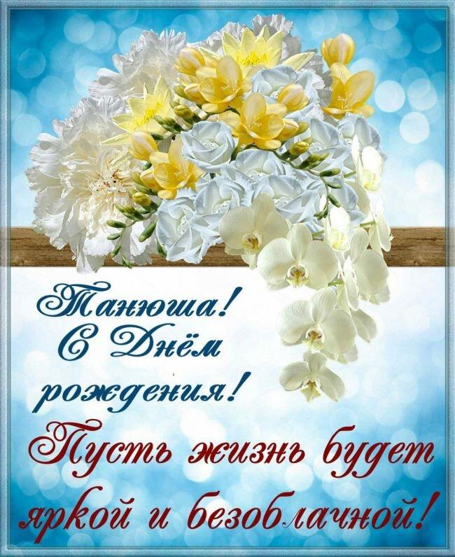 Поздравления с днем рождения татьяна прикольные татьяну