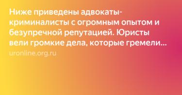 лучшие адвокаты перми по уголовным делам