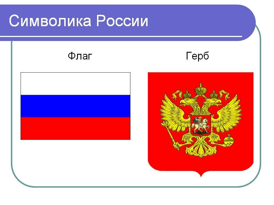 Герб флаг картинка