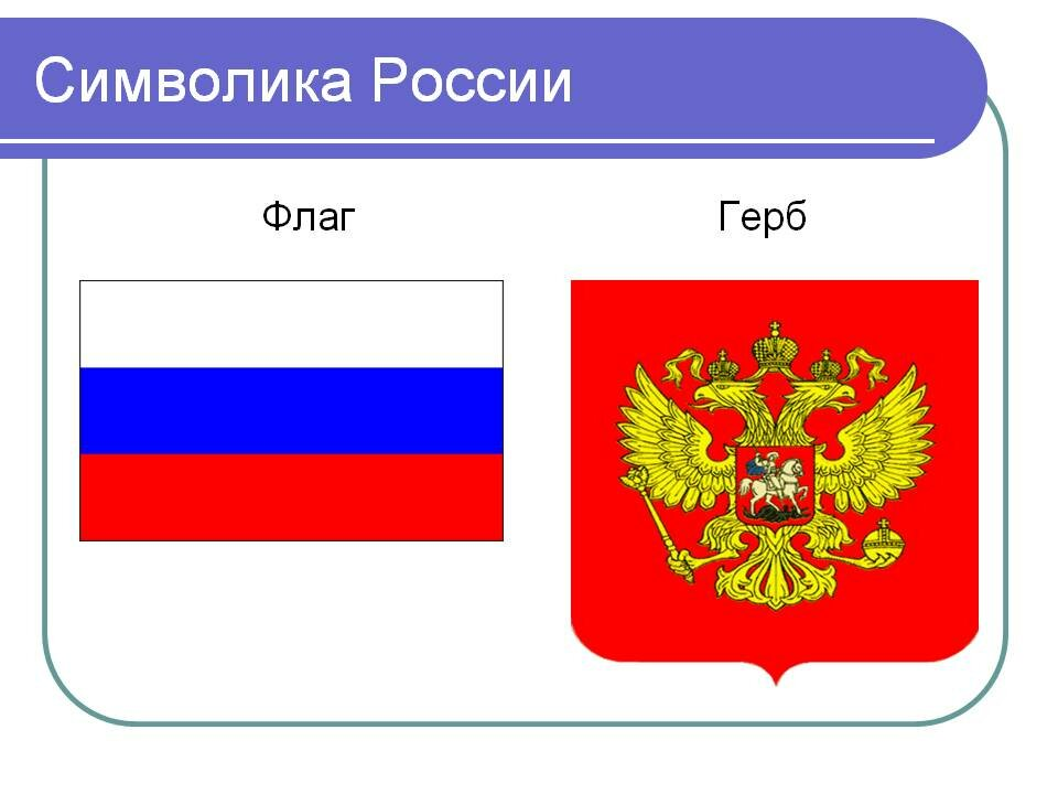 Картинка флаг с гербом
