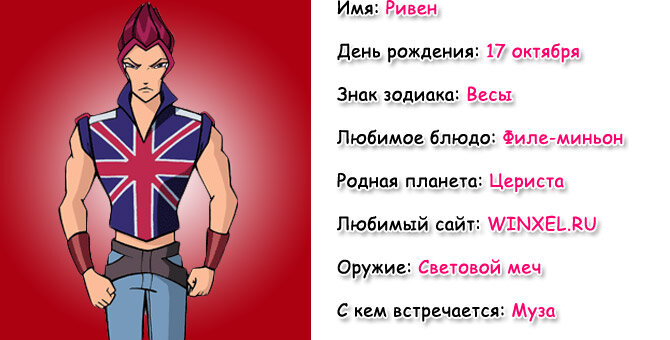 враги винкс имена с картинками на русском компактные