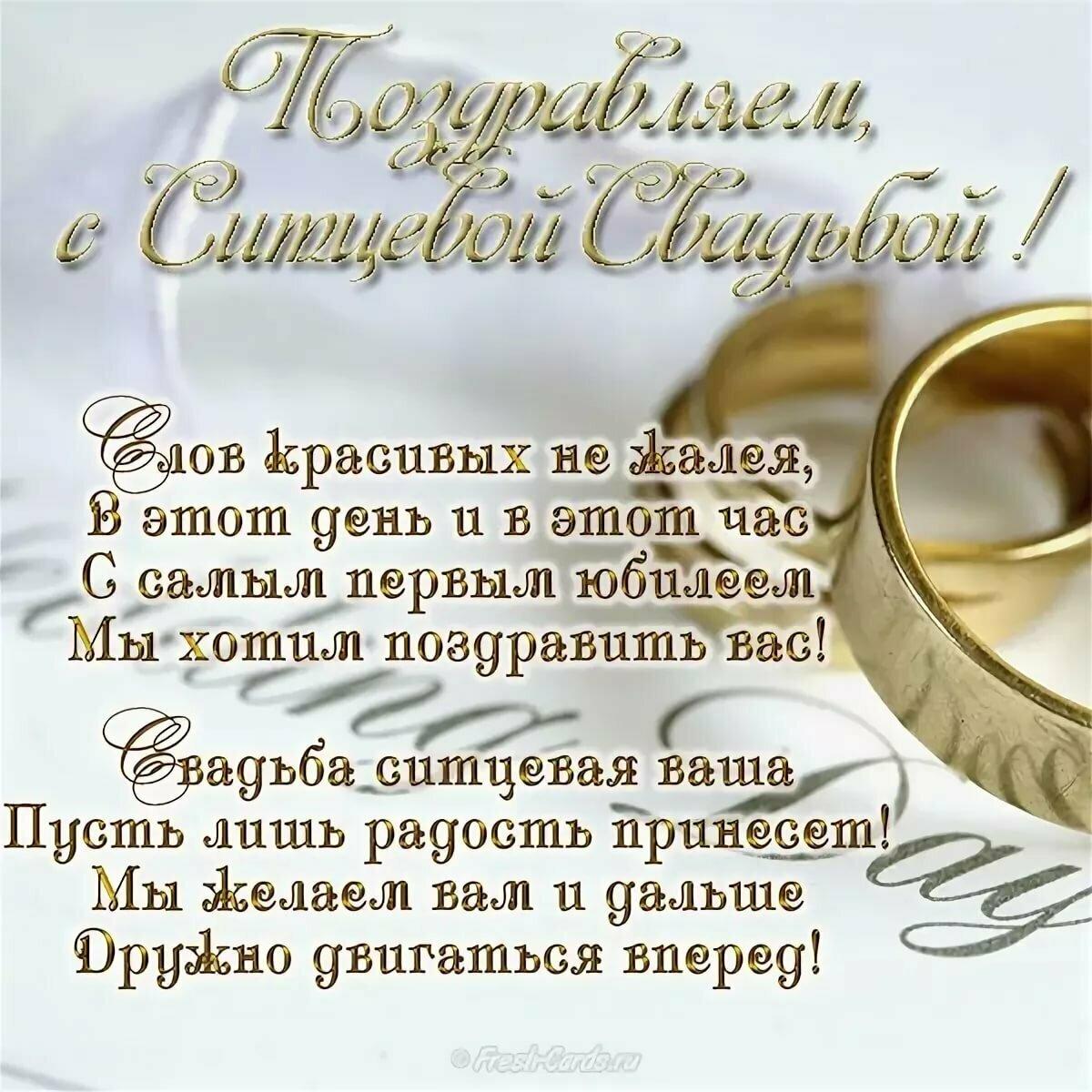 Поздравления с 1 годовщиной свадьбы четверостишье