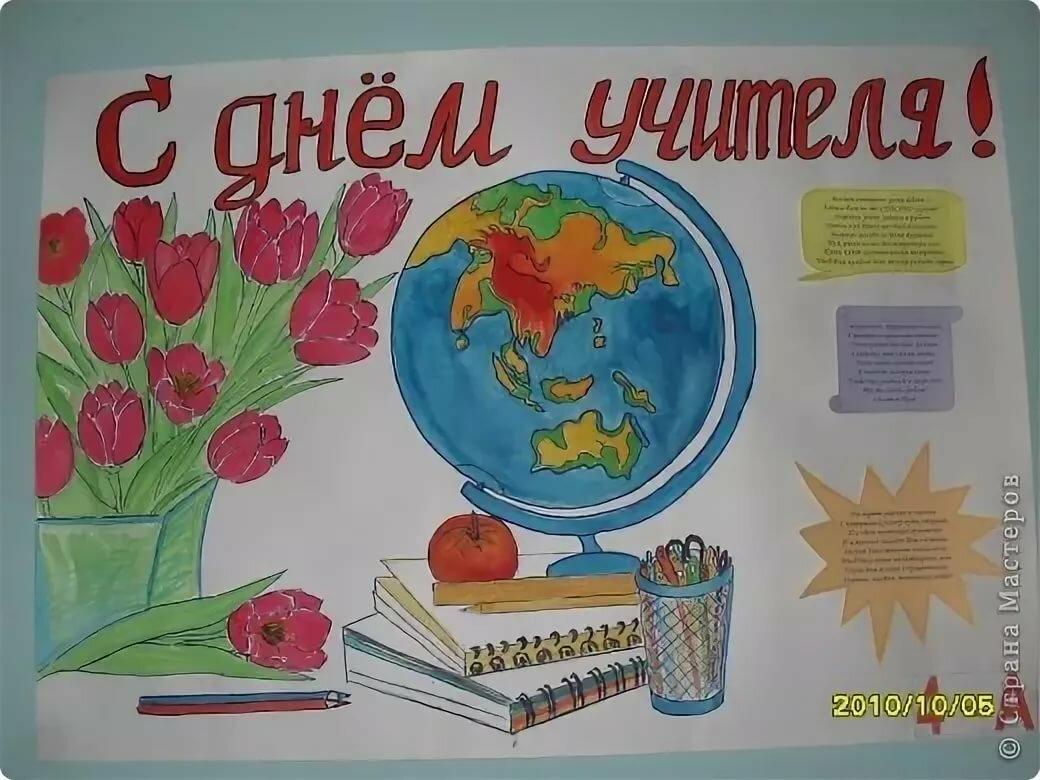 Картинка газета к дню учителя