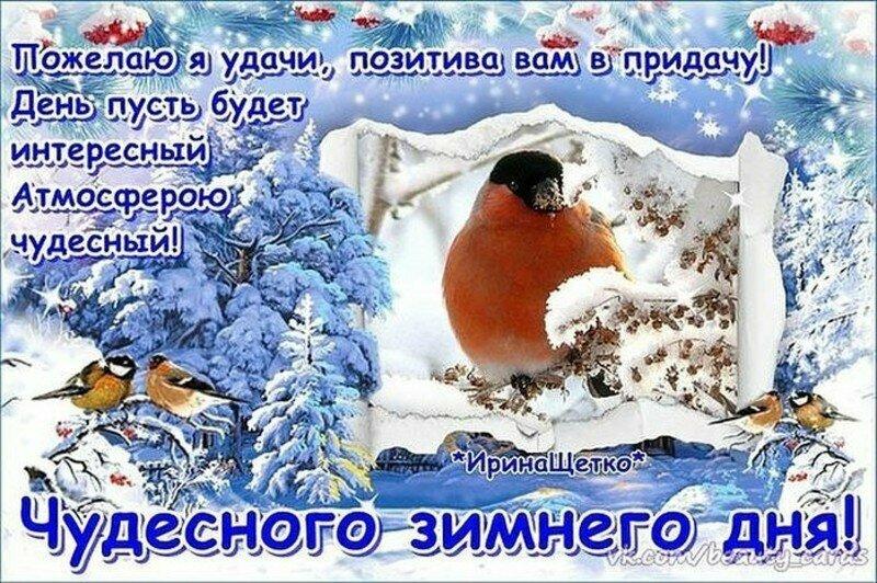 привлекает наших открытки с добрым утром воскресным зимним закажите фотообои пейзажи