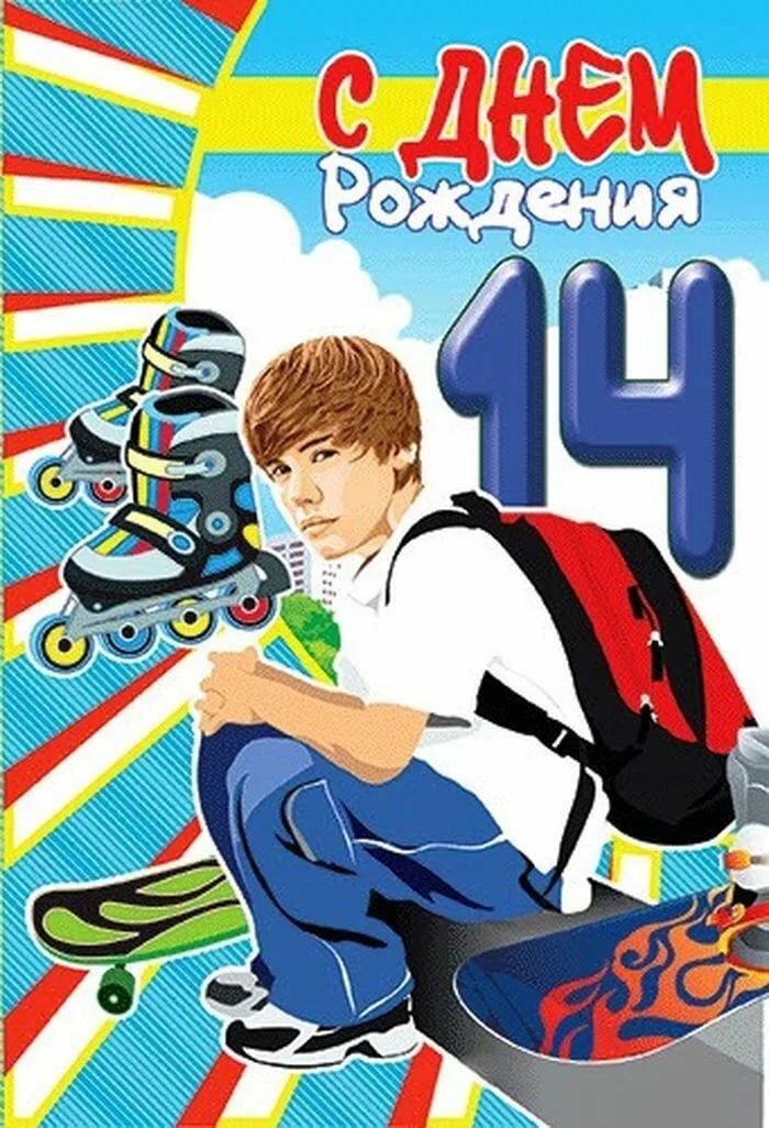 Поздравления к 14 летию для мальчиков