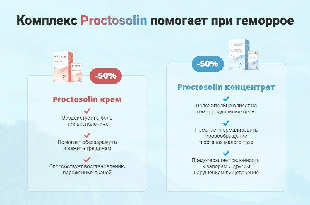 Проктозолин комплекс от геморроя в Ногинске