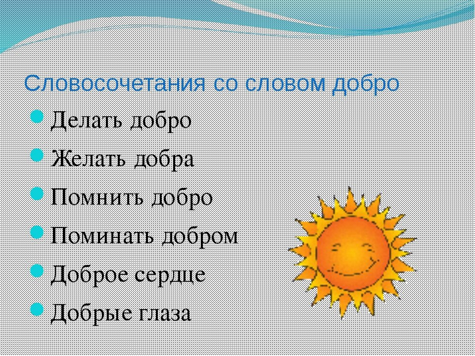 Солнышко словами картинка