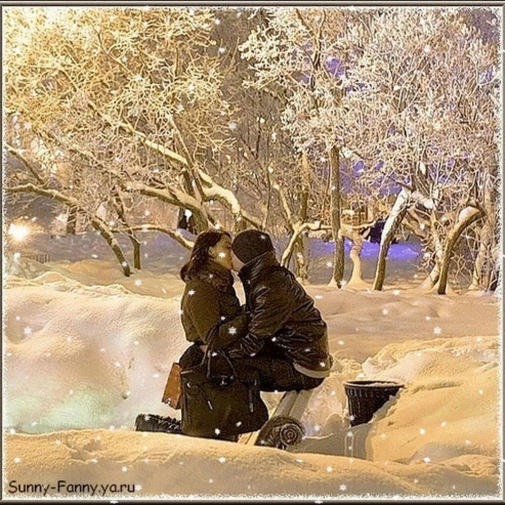 зимняя прогулка с любимым картинки гифы того, именно