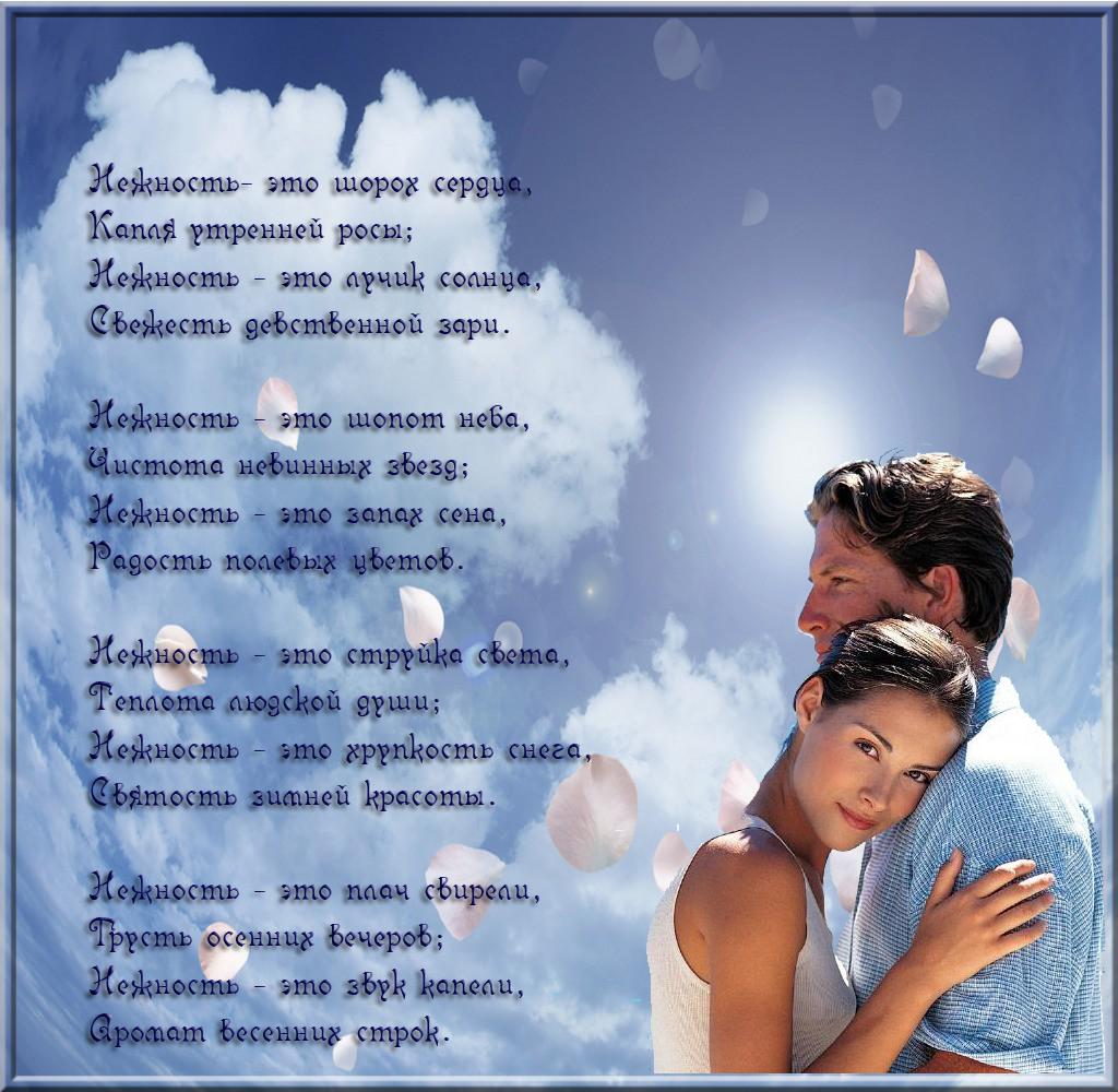 стихи для любящей пары один самых необычных