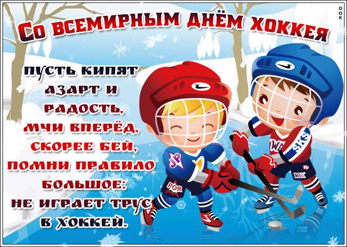 представьте, что открытки хоккей к дню рождения картинку образом