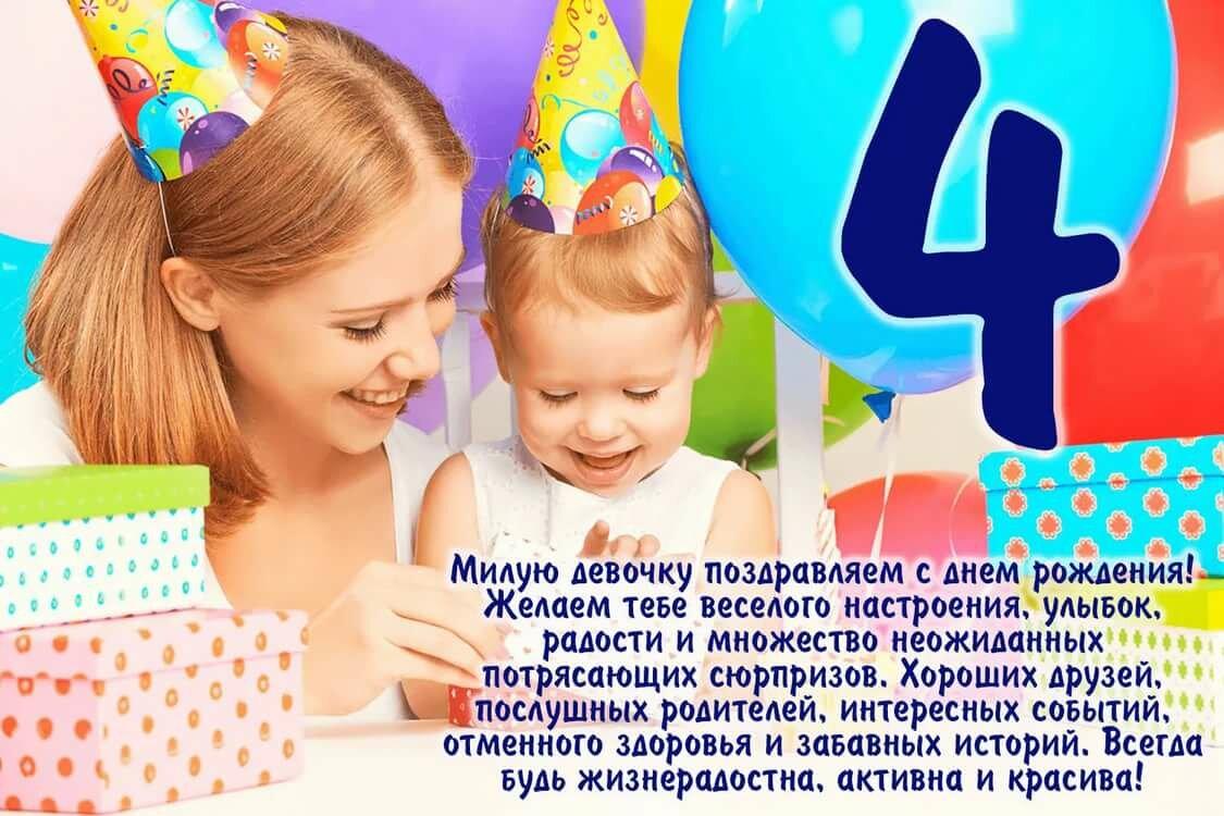 Поздравление родителям с четырехлетием дочери