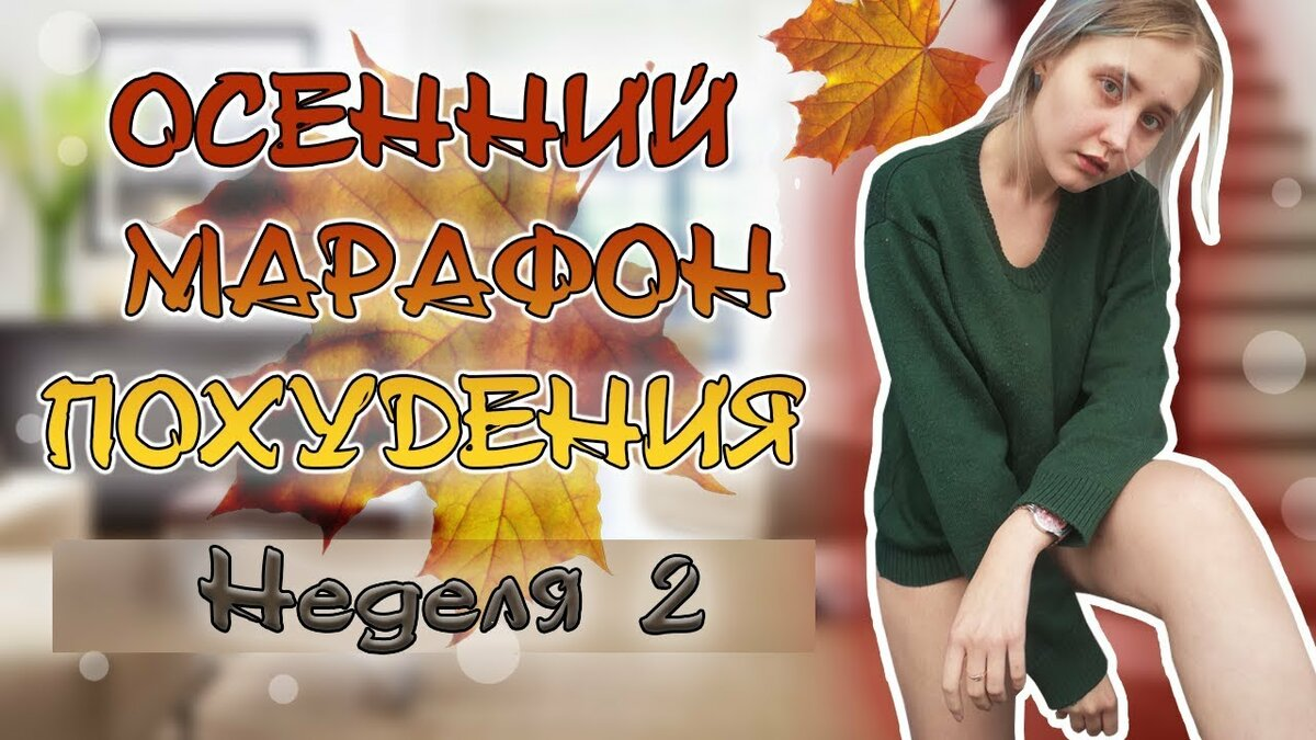 Похудение видео дневник