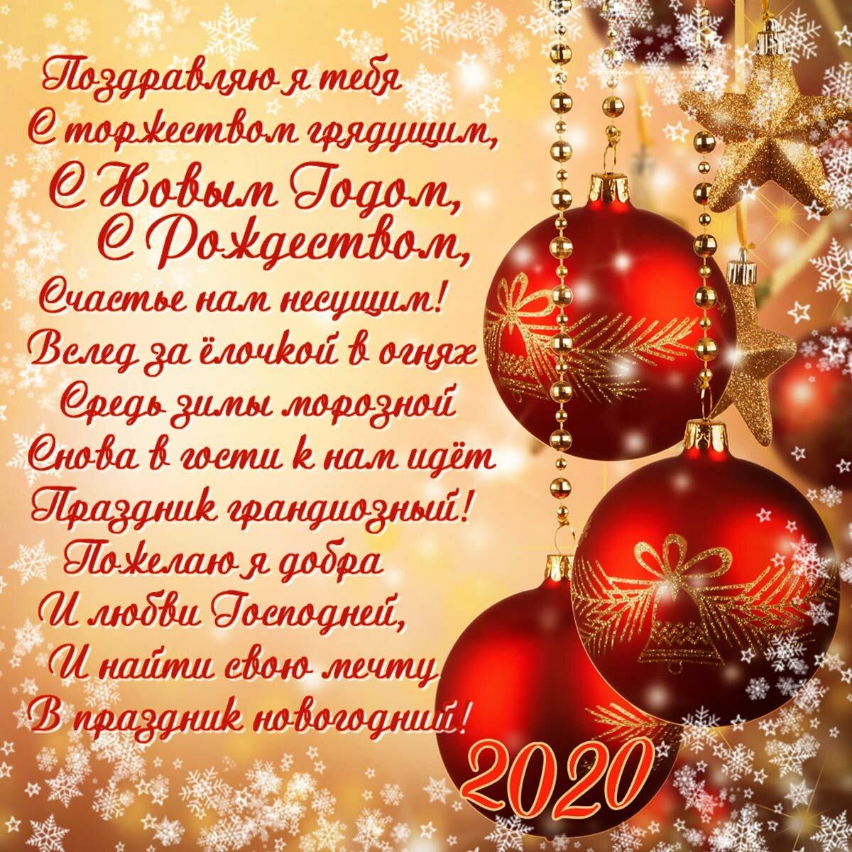 Хабальное поздравление с новым годом