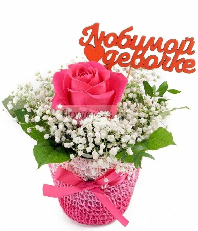 Цветы для самой милой девушки картинки