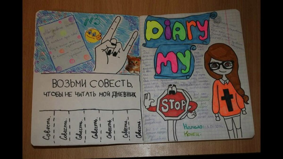 картинки для личного дневника первая страница фото из-за того, что