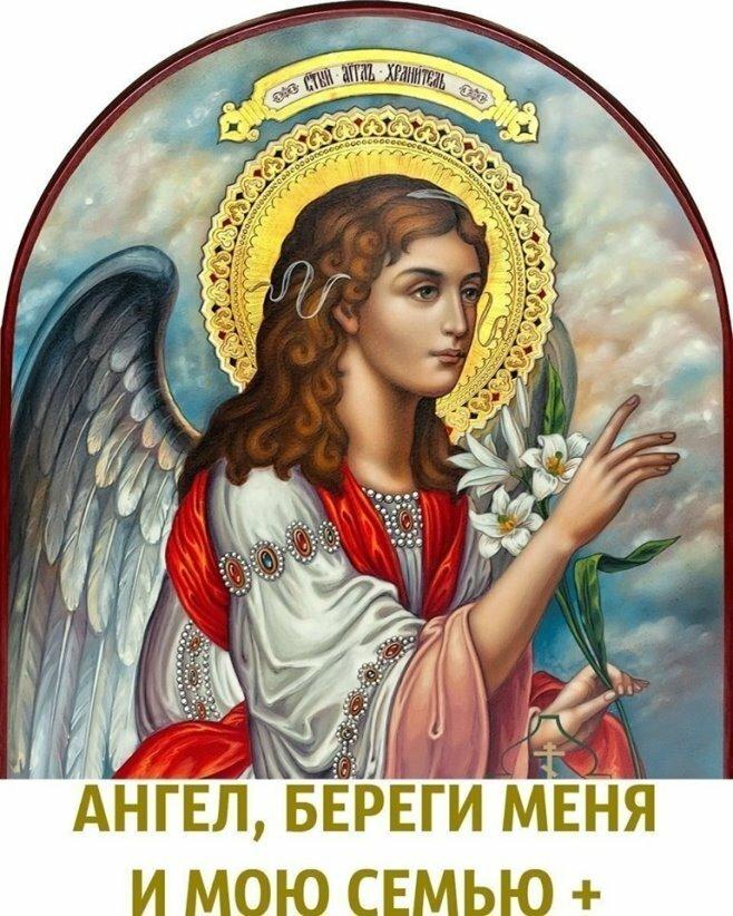 картинка с ангелом береги себя
