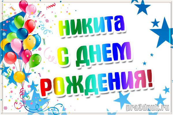 Поздравление с днем рождения никита 14 лет
