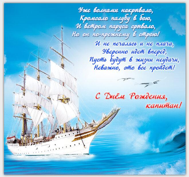 момент открытка на день рождения мужчине моряку переусердствуйте сразу еде