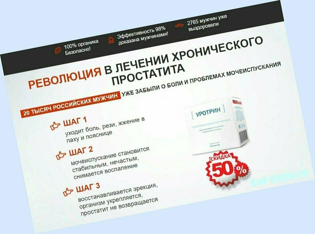 Уротрин от простатита в Уральске