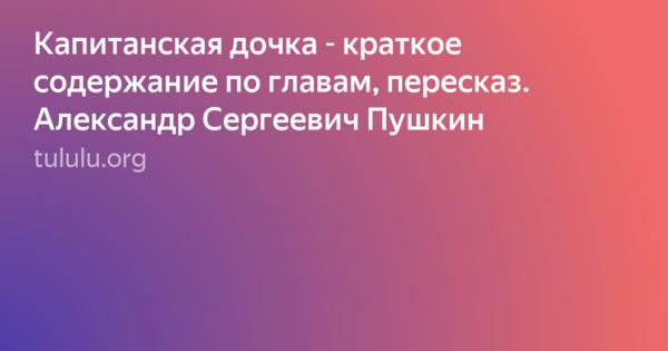 Infourok капитанская дочка а с пушкин монетка вакансии екатеринбург водитель