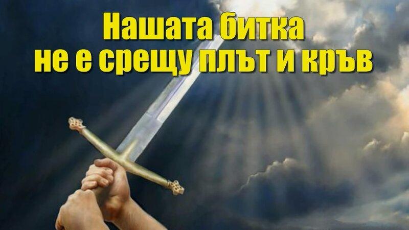 Нашата битка не е срещу плът и кръв
