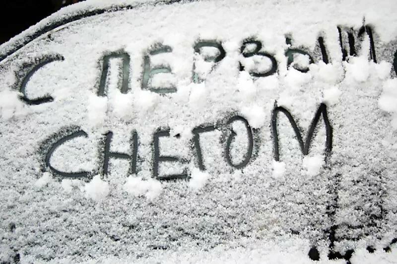 картинка с первым снегом любимый каждом номере